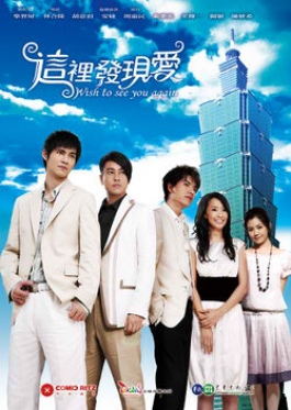 image of drama Wish to see you Again [TWDRAMA]